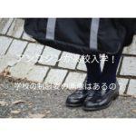 アンユジンが高校入学の文字が入った女子高生の足元の画像